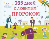 365 Günde Sevgili Peygamberim kitabı Rusçada