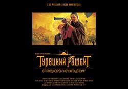 """Rus sinemasından Hollywood'a """"Türk Hamlesi"""""""
