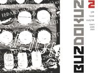 Buzdokuz Şiir Teori Eleştiri Dergisi 2. Sayı Çıktı